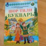 В Кузбассе переиздан шорский букварь «Шор тили»