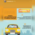 В Новокузнецке ищут автоволонтеров для медиков