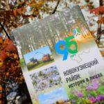 Книга о жителях Новокузнецкого района вышла к его 95-летию