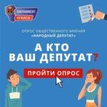 Кузбассовцам предлагают пройти опрос о депутатах