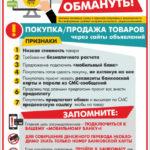 Жительница Юрги при продаже меда лишилась денег