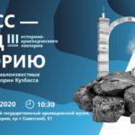 Кузбасский краеведческий музей расскажет про Сибирский тракт