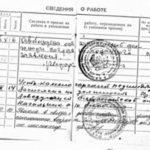 Кузбассовцы предпочитают бумажные трудовые книжки