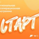 В Кузбассе стартовала новая программа поддержки молодёжи
