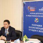 Законодательная стратегия для будущего Кузбасса