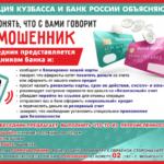 Жительница Мариинска взяла кредит и отдала 600 тыс. рублей аферисту