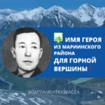 Имя героя из Мариинского района присвоено горной вершине