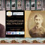 В Кузбассе разыскиваются земляки с купеческими фамилиями