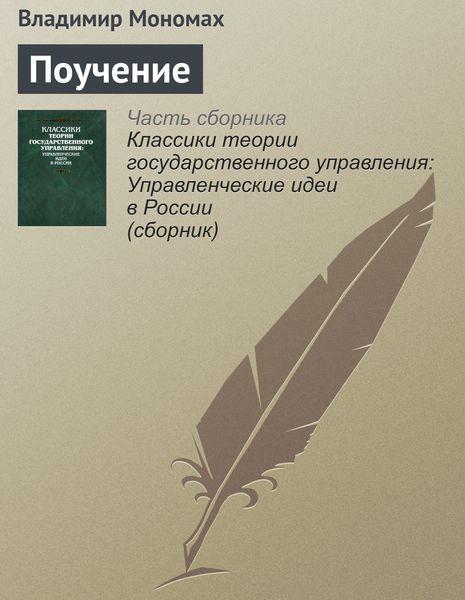 Владимир Мономах Поучение