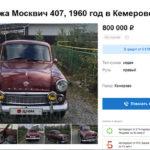 В Кемерове продают древний «Москвич» с салоном из крокодиловой кожи