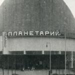 История дня от «КузбассFM»: как в СССР открылся первый планетарий