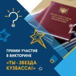 Парламент Кемеровской области объявляет о начале конкурса «Ты — звезда Кузбасса!»