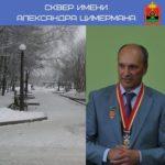 В Ленинске-Кузнецком скверу присвоили имя Александра Цимермана
