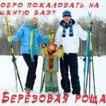 В Киселёвске открыт пункт выдачи спортивного инвентаря