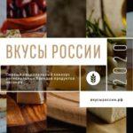 Фермер из Кузбасса поборется за победу в национальном конкурсе гастрономических брендов