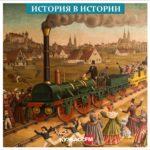История одного дня: первая железная дорога в России