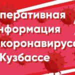 В Кузбассе зарегистрирован 171 случай заражения и четыре летальных исхода вызванных ковидом