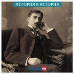 История одного дня: нобелевская премия для «русского изгнанника»