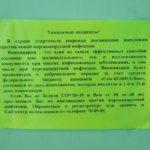 За стуки в Кузбассе 153 человека заразились Covid-19, двое скончались