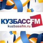 Радио «Кузбасс FM» претендует на победу во Всероссийском конкурсе