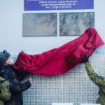 В Кемерове увековечили память героев