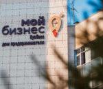 Вместо ЕНВД:  какие варианты есть у бизнеса в Кузбассе