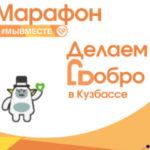 Тысяча кузбасских волонтеров приняли участие в фестивале добровольцев