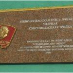 Энергия комсомольцев – на благо Кузбасса