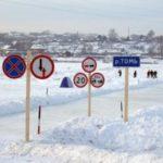В Мысках открыли автомобильную ледовую переправу