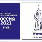Знаменский собор и памятник шахтерам: у чемпионата мира по волейболу-2022 появился логотип