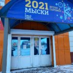 Мысковский автовокзал возобновил работу раньше намеченного срока
