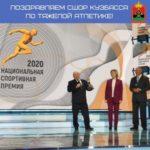 СШОР Кузбасса по тяжелой атлетике – лауреат Национальной спортивной премии-2020