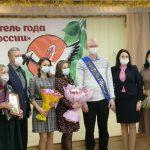 В Тайге выбрали лучшего учителя 2020 года