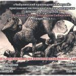 В Кузбасс привезли столичного динозавра