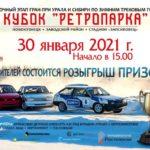 В Новокузнецке состоится чемпионат по трековым автогонкам