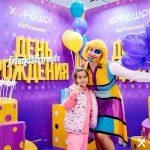 Торгово-развлекательный центр: отличное место для Дня Рождения