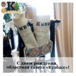 Областной массовой газете «Кузбасс» исполнилось 99 лет