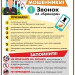 520 тысяч рублей отдал кемеровчанин мошенникам