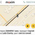 Агрегатор такси предложил кемеровчанину подождать машину 51 год