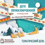 Кузбассовцев приглашают испытать «Дух приключений»