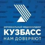 Региональному медиахолдингу «Кузбасс» исполнился один год!