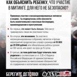 Полиция Кузбасса рассказала, что будет с теми, кто пойдет на  митинг