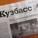 В газете «Кузбасс» вышел «Лунный календарь» на 2021 год