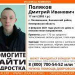 В Яшкинском районе ищут пропавшего подростка