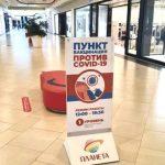 В новокузнецких ТЦ приостановили работу прививочных кабинетов