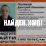 Найден подросток, пропавший в Яшкинском районе