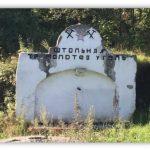 В Калтане рассказали о появлении необычного памятного места