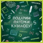 Юргнские школьники вызвались отлично учиться ради 300-летия региона