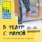 Кемеровский театр запустил акцию «В театр с папой»
