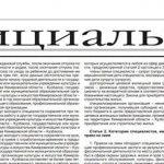 «Кузбасс» опубликовал четыре областных закона